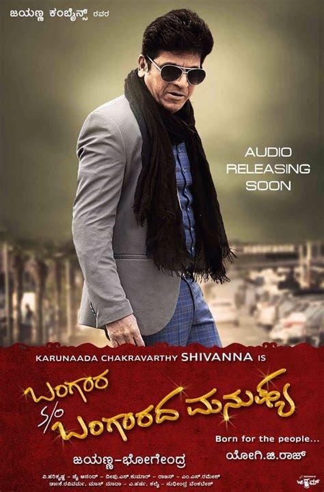 bangara  bangarada manushya kannada box office