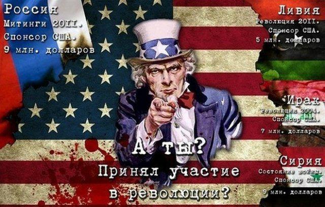 Картинки по запросу Россия против цветной революции