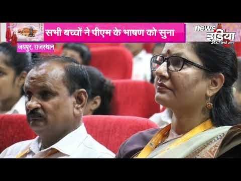 PM Modi Launches FIT India Movement - NIMS International School, Jaipur