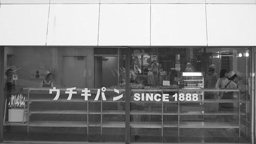 ウチキパン by Rin5900