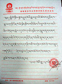 The verification written by Respected Khenpo Chucheng Qupei. The content of that verification is as follows