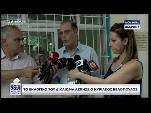 Ψήφισε ο Κυριάκος Βελόπουλος