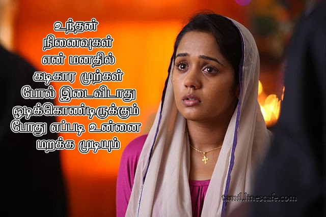 Sad Feeling Love Quotes In Tamil Facebook Image Share