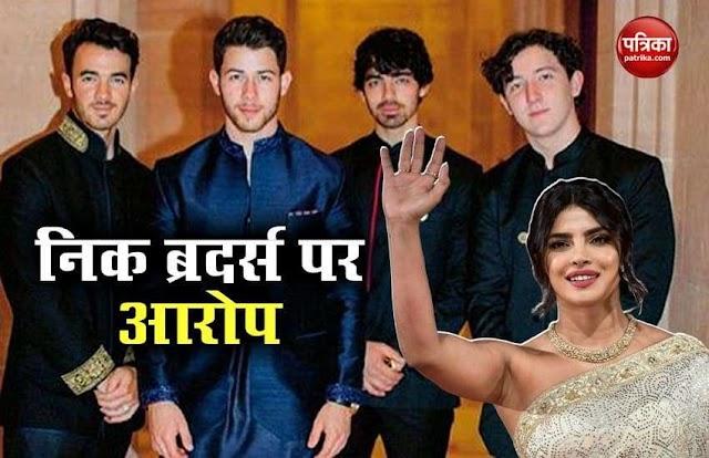 Priyanka Chopra के पति और उनके भाईयों पर महिला ने लगाए गंभीर आरोप