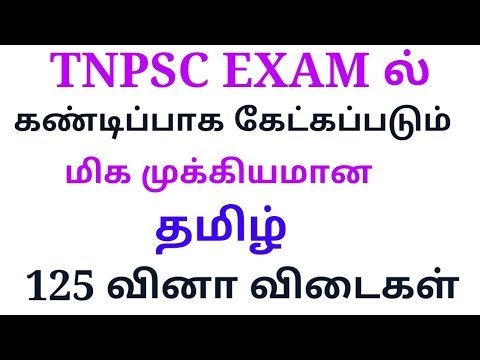 TNPSC Group 4 Compulsory Tamil Question With Answer