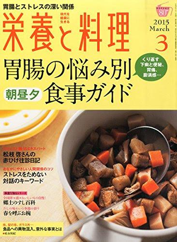 栄養と料理 2015年 03 月号 [雑誌]