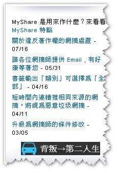 My Share 書籤使用方法