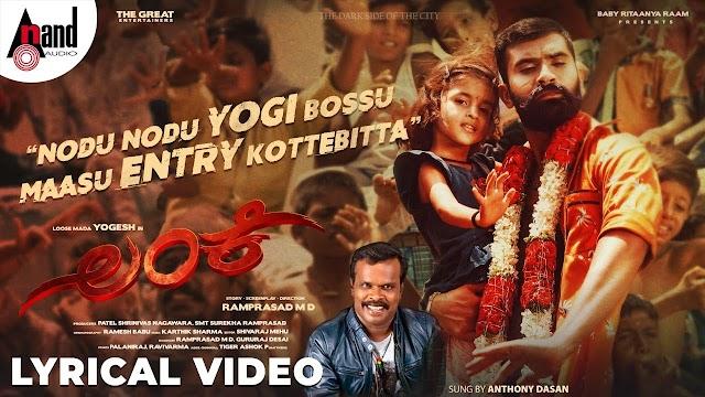 Nodu Nodu Yogi Bossu Lyrics in Kannada | Lanke Kannada Movie Theme Song Lyrics - Anthony Daasan