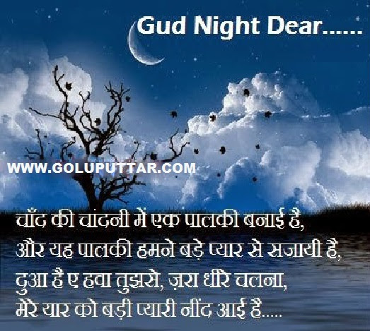 Best Short Good Night Quote And Messages In Hindi Sweet Dreams