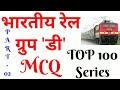 Railway Group D Exam Top 100 MCQ Series - 02 | रेलवे ग्रुप डी परीक्षा टॉ...