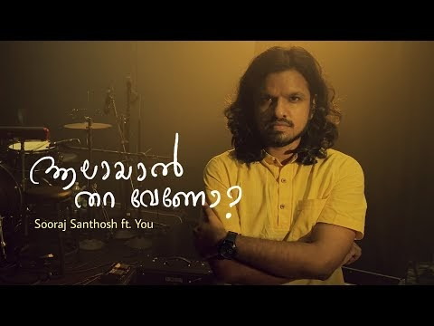 ആലായാൽ തറ വേണോ | Aalayal Thara Veno | Malayalam Song Lyrics