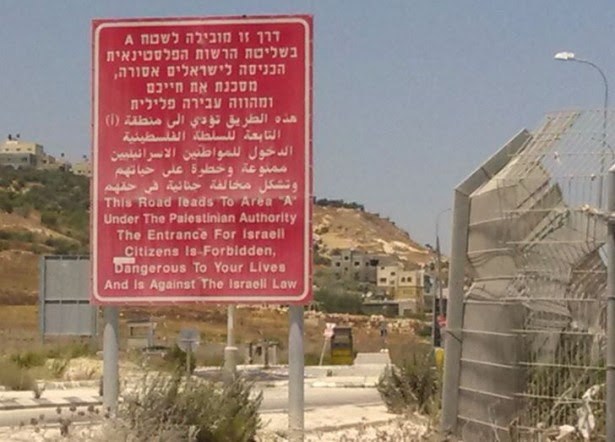Israel Sign Entry Area A