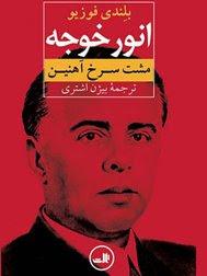 Enver-Hoxha_Book.jpg