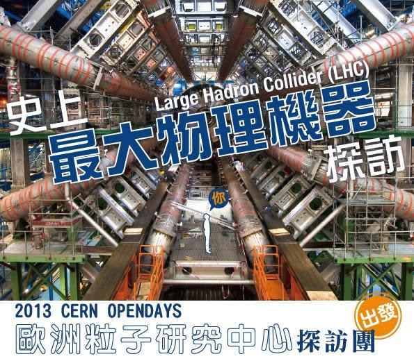 CERN-_opendays