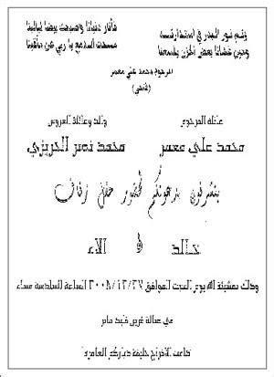 Muslim Wedding Invitation Wordings,Muslim Wedding Wordings