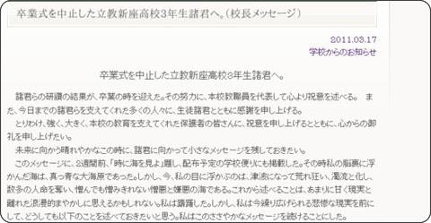 http://niiza.rikkyo.ac.jp/news/2011/03/8549/
