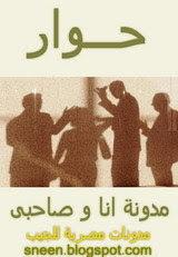 شارك معانا في حوار مدونات مصريه للجيب