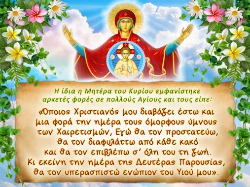 Λες τους Χαιρετισμούς καθημερινά; Η Παναγία σε προστατεύει!