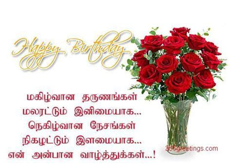 Beautiful Tamil Birthday Wish From 365greetings.com