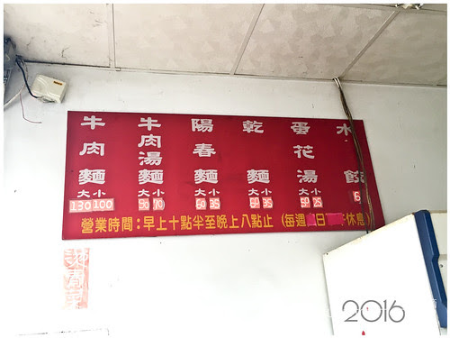 上楓牛肉麵03.jpg