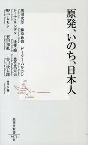 原発、いのち、日本人