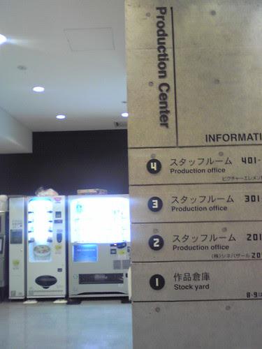 Vending machine at Toho Studios