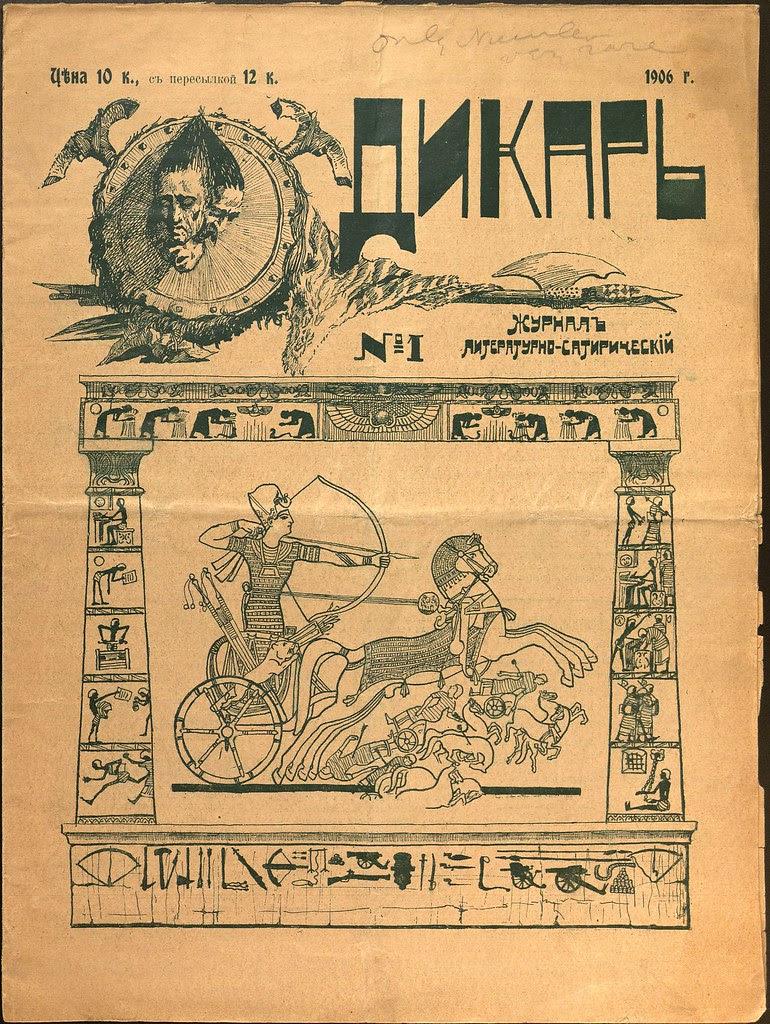 Dikar' 1906