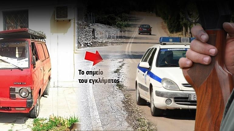 Αποτέλεσμα εικόνας για Ομολόγησε τη δολοφονία του 70χρονου στη Ζάκυνθο ο ίδιος του ο γιός!