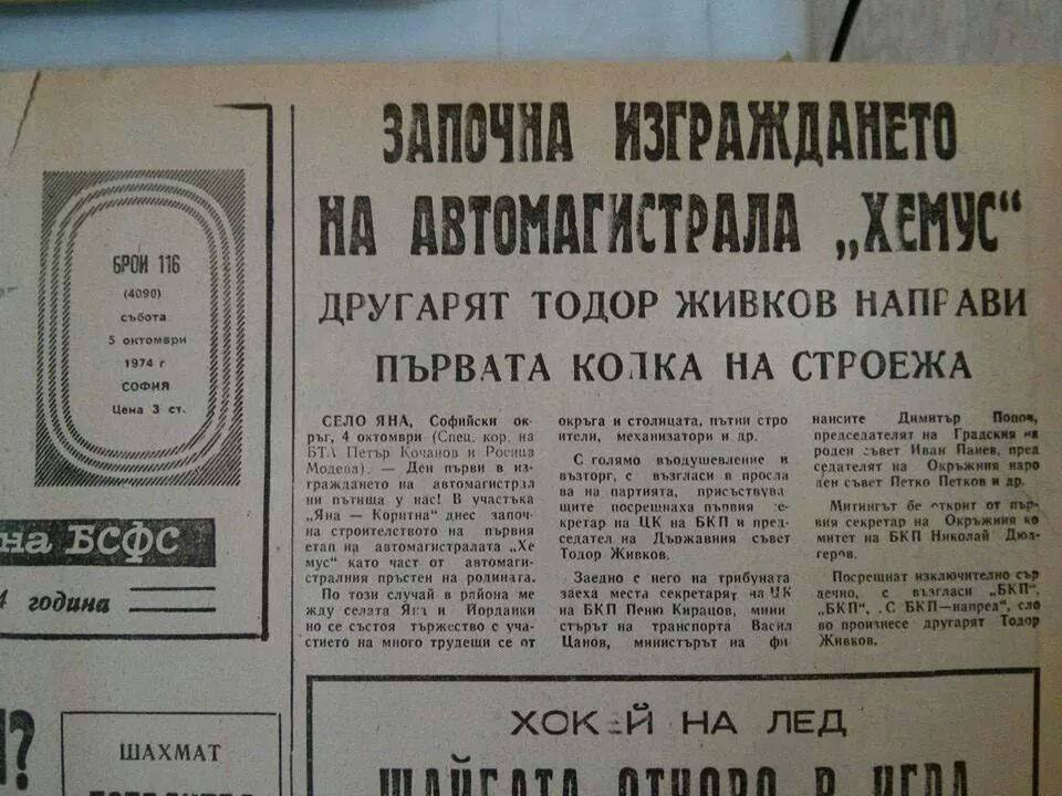 Вестник от 5 октомври 1976 година