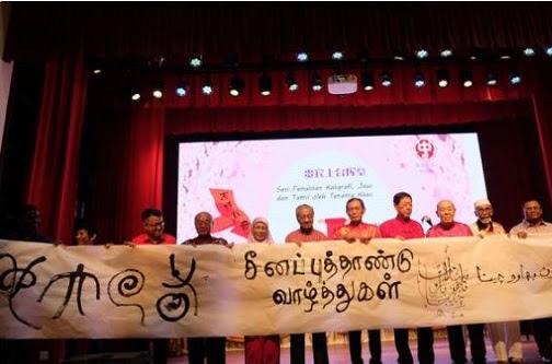 Tahun Baharu Cina hari damai tulisan jawi