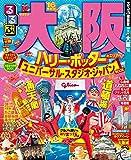 るるぶ大阪'16 (るるぶ情報版(国内))