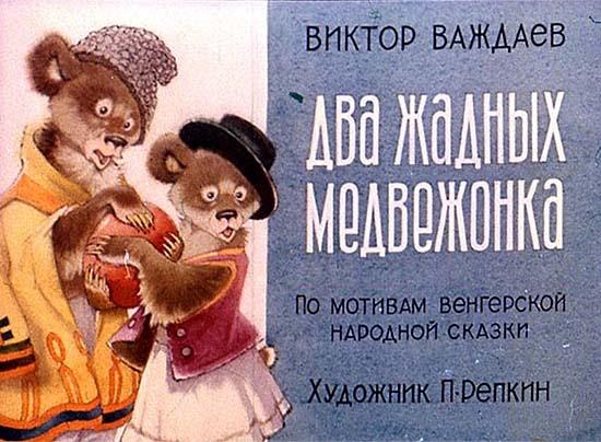 Orosz diafilm: A két medvebocs, a róka, meg a sajt (magyar népmese)