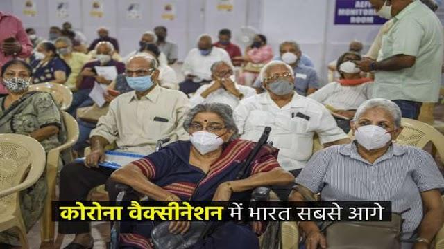 कोरोना वैक्सीनेशन में भारत सबसे आगे, अब तक 1.77 करोड़ से ज्यादा लोगों का टीकाकरण