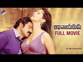 Adhinayakudu Telugu Full Movie   Balakrishna   Raai Laxmi   Saloni   Brahmanandam   Telugu FilmNagar