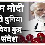 Buddha का संदेश पूरी दुनिया के लिए - PM Modi Speech Today | Kushinagar Airport | Hindi News