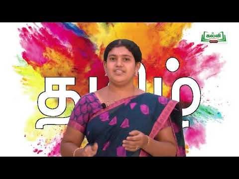 6th Tamil Bridge Course நிறுத்தக் குறியீடுகள் குறில் நெடில் வேறுபாடு நாள் 3 &4 Kalvi TV