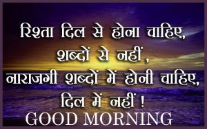 142 Good Morning Images With Quotes In Hindi Good Morning