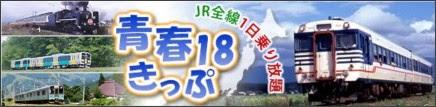 http://www.jreast.co.jp/tabidoki/service/seishun18/index.html