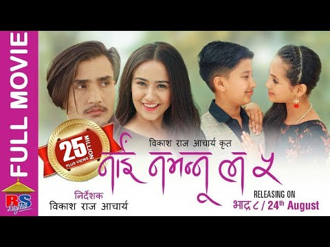Nai Nabhannu La 5 | Watch Free Nepali Movies Online