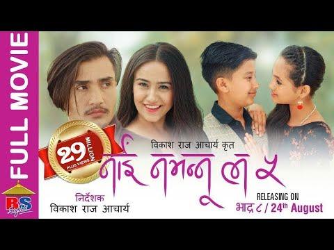 Nai Nabhannu La 5 | Watch Free Nepali Movies Online