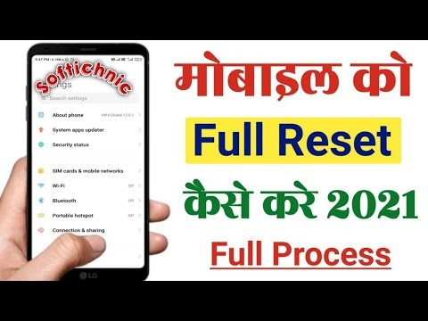 How to reset mi phone | Mobile ko factory reset kaise kare | Mobile ko Hard reset kaise kare