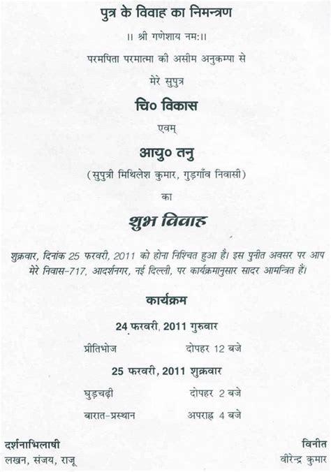 Son?s Marriage Invitation Card in Hindi