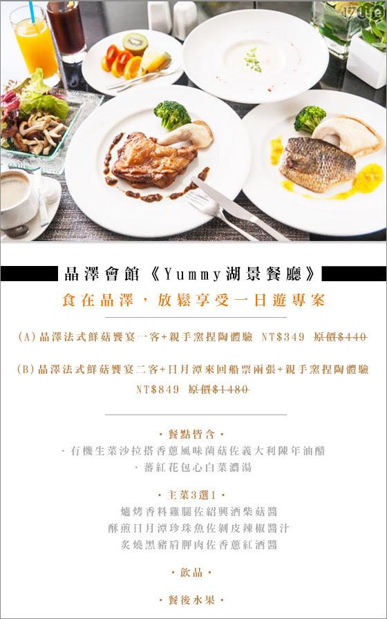 晶澤會館 Yummy 湖景餐廳/南投/晶澤/湖景