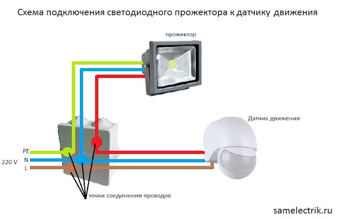 Схема подключения прожектора с датчиком движения и фотореле