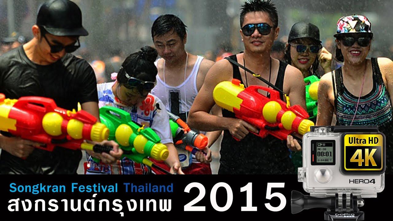 GoPro : สงกรานต์ 2558 สีลม ข้าวสาร 4K