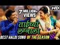 Taichya Lagnala - Love Lafde Marathi Movie Video Song