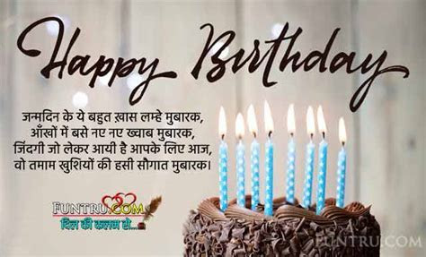 Birthday Shayari   Janamdin Shayari   B'day Wishes   3