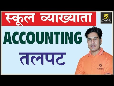 Trial Balance | तलपट | Accounting Part - 5 | For 1st Grd. Commarce Exam | By Pratap Sir