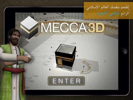 تطبيق مكة 3D جولة داخل الحرم الشريف