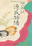 潤一郎訳 源氏物語 (巻1) (中公文庫)